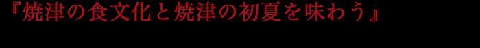 焼津の食文化と焼津の初夏を味わう